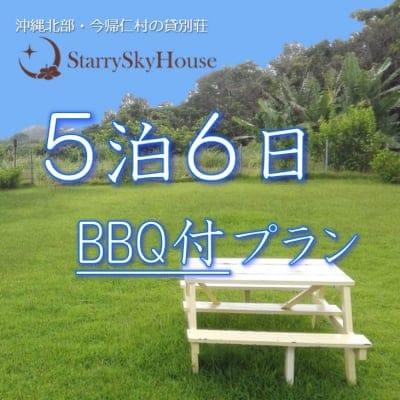 沖縄北部・今帰仁村の貸別荘 7名様まで 5泊6日 宿泊+BBQ