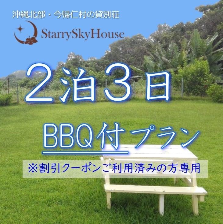 沖縄北部・今帰仁村の貸別荘 7名様まで 2泊3日 宿泊+BBQ(※割引クーポンご利用済みの方専用)のイメージその1