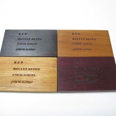 香川県伝統工芸士朝倉準一氏作 木箸専用 レーザー名入れ加工