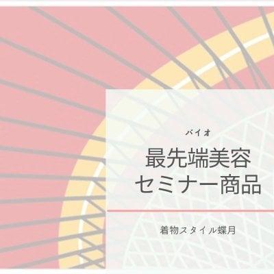 日本女性と最先端美容セミナー参加者のみ 購入可能商品 着物スタイル蝶月