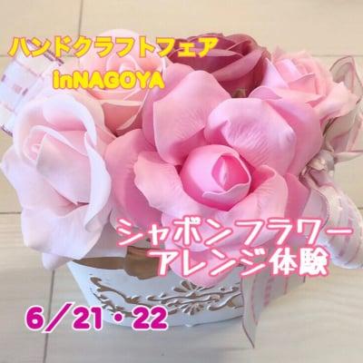 【6/22限定】シャボンフラワーアレンジ体験(2019ハンドクラフトフェアinNAGOYA)