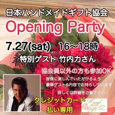 【カード払専用】7/27 ゲスト竹内力さん!日本ハンドメイドギフト協会オープニングパーティー(名古屋)