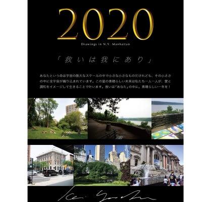 カレンダー 2020年 アートカレンダー スケジュール