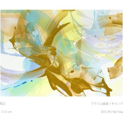 エナジーポートレート 海外でも活躍する福岡の画家、八坂圭があなたの光を描きます あなただけの肖像画 長方形 サイズ 22.7×15.8cm