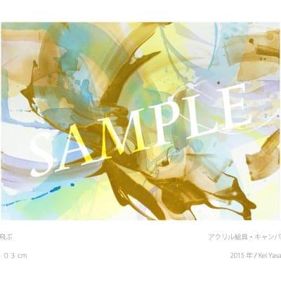エナジーポートレート 海外でも活躍する福岡の画家、八坂圭があなたの光...