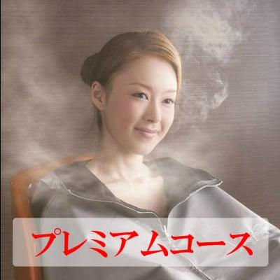 【20回券】プレミアムコース(1回あたり@9,400円⇒@7,980円)