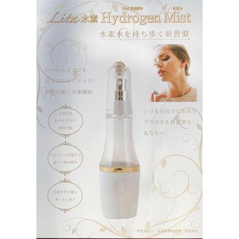 Lita水素Hydrogen Mist【水素ミスト】のイメージその2