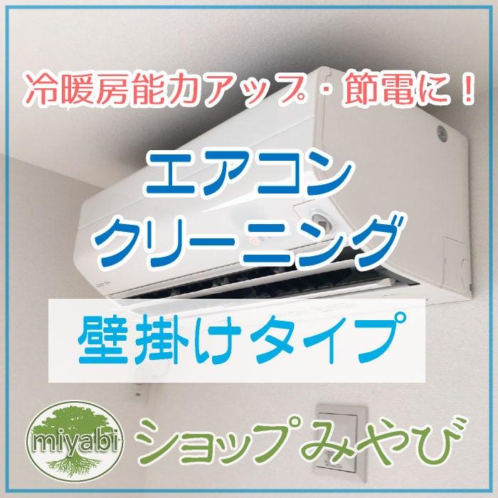 エアコン本体クリーニング (壁掛けタイプ)  ◆現地払い専用◆のイメージその1