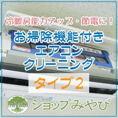 お掃除機能付エアコン本体クリーニング (タイプ2)  ◆現地払い専用◆