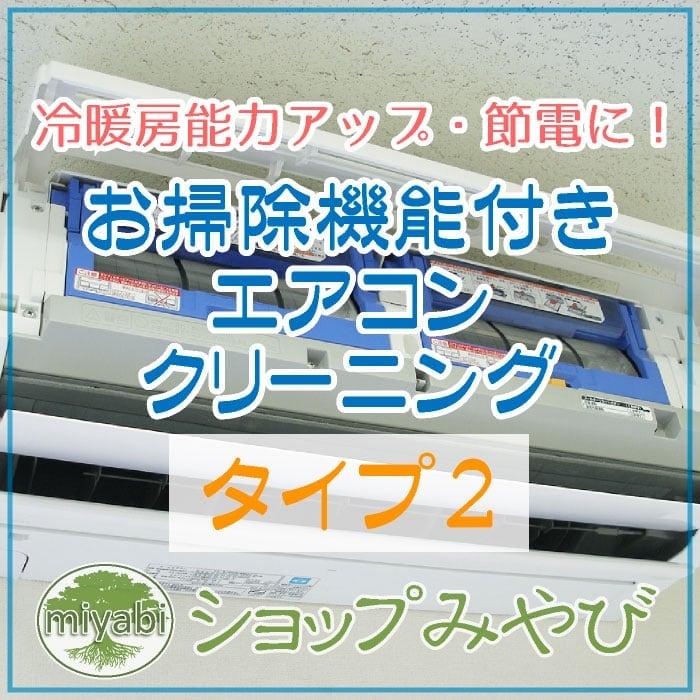 お掃除機能付エアコン本体クリーニング (タイプ2)  ◆現地払い専用◆のイメージその1