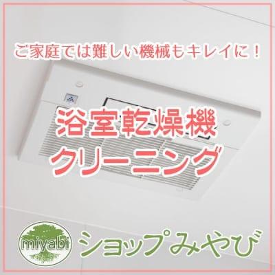 浴室乾燥機クリーニング  ◆現地払い専用◆
