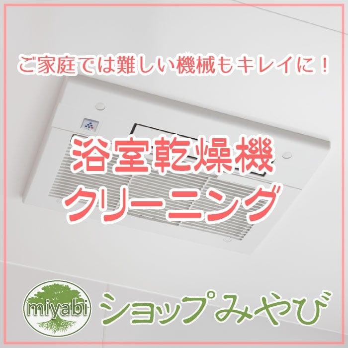 浴室乾燥機クリーニング  ◆現地払い専用◆のイメージその1