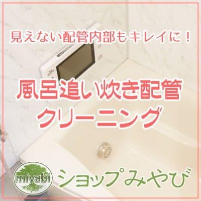 風呂追い炊き配管クリーニング  ◆現地払い専用◆