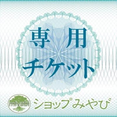 いわせ接骨様 専用チケット (6回)