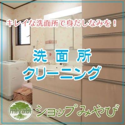洗面所クリーニング  ◆現地払い専用◆