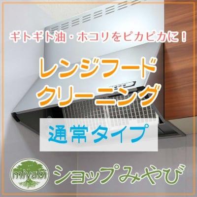 レンジフードクリーニング (通常タイプ)  ◆現地払い専用◆