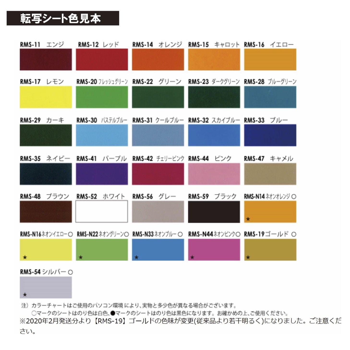 【商品持込専用】【1箇所15cm×20cm内/1色】カッティング転写プリントのイメージその2