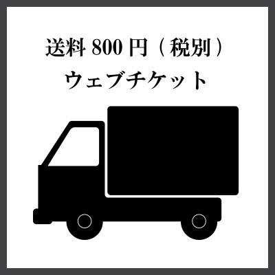 送料(沖縄/北海道/離島を除く地域)