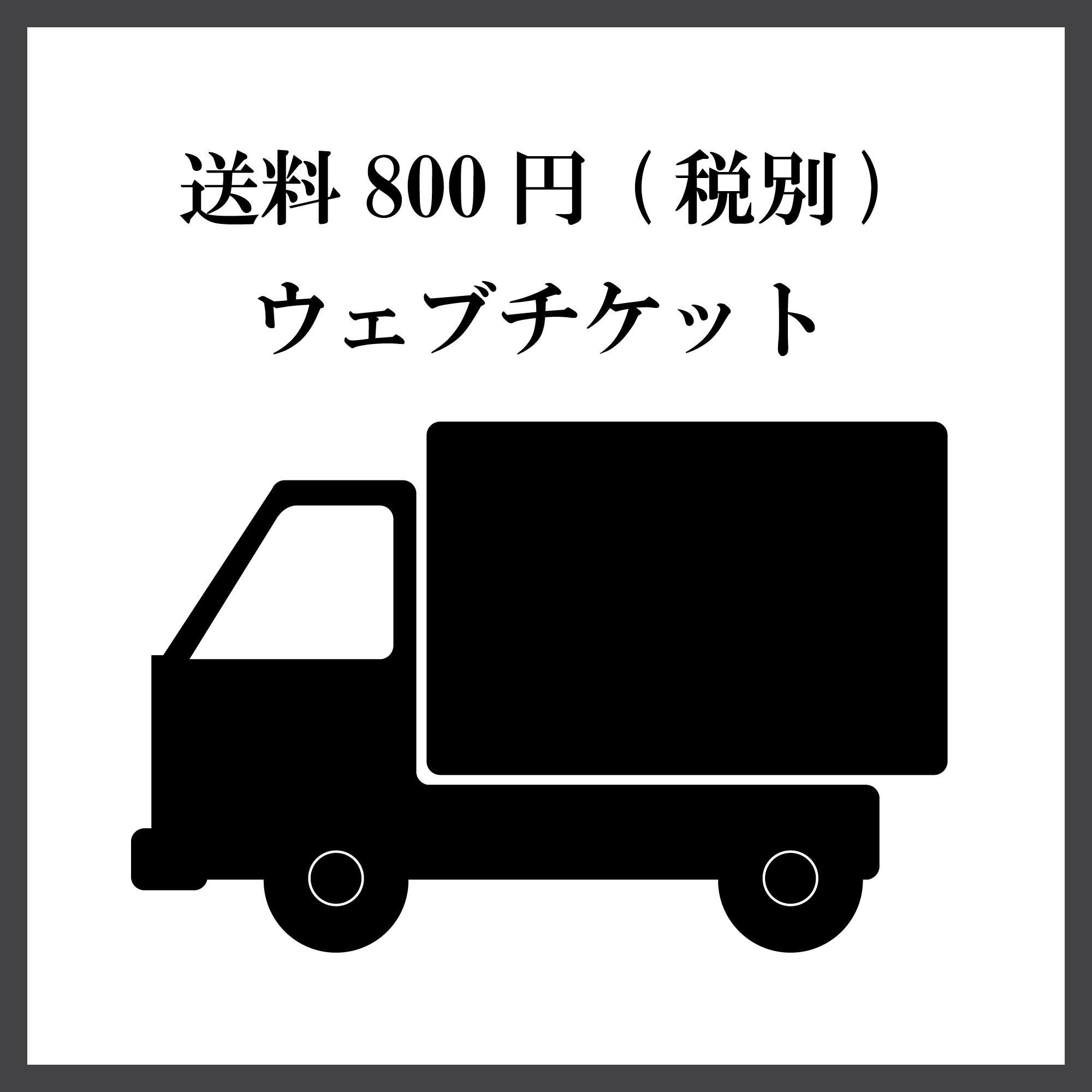 送料(沖縄/北海道/離島を除く地域)のイメージその1
