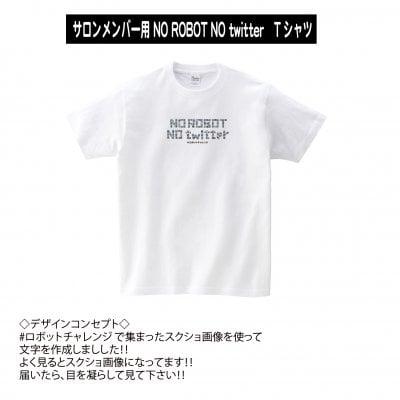 【サイズ:S〜XL】サロンメンバー用NO ROBOT NO twitter Tシャツ