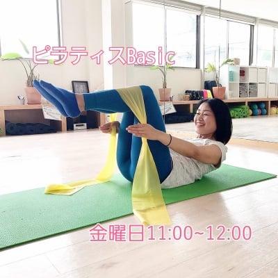金曜日11:00~12:00『ピラティス Basic』体験チケット【現地払いのみ】