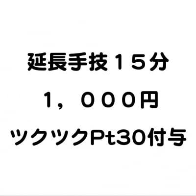 延長15分チケット(ツクツクPt30付与)