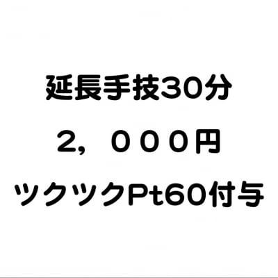 延長30分チケット(ツクツクPt60付与)