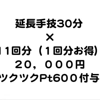 【2,000円分お得】延長30分×11回セット売り(ツクツクPt600付与)