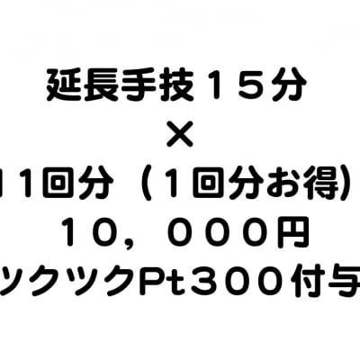 【1,000円分お得】延長15分×11回セット売り(ツクツクPt300付与)