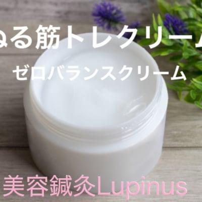 【現地店頭払い専用】ぬる筋トレクリーム(ゼロバランスクリーム)*美容鍼灸Lupinus