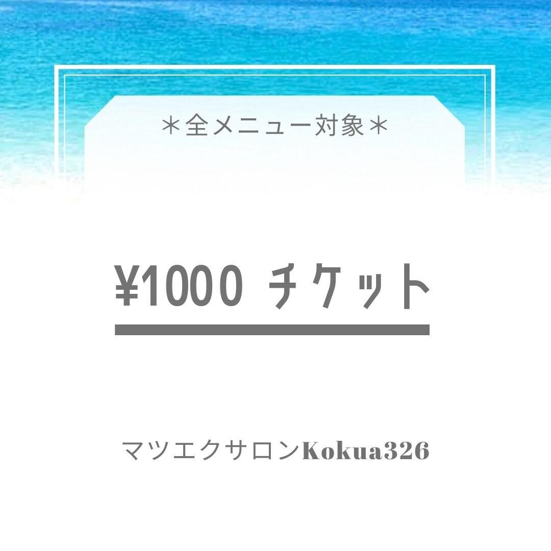 【現地払い専用】マツエク施術料金1000円ウェブチケットのイメージその1