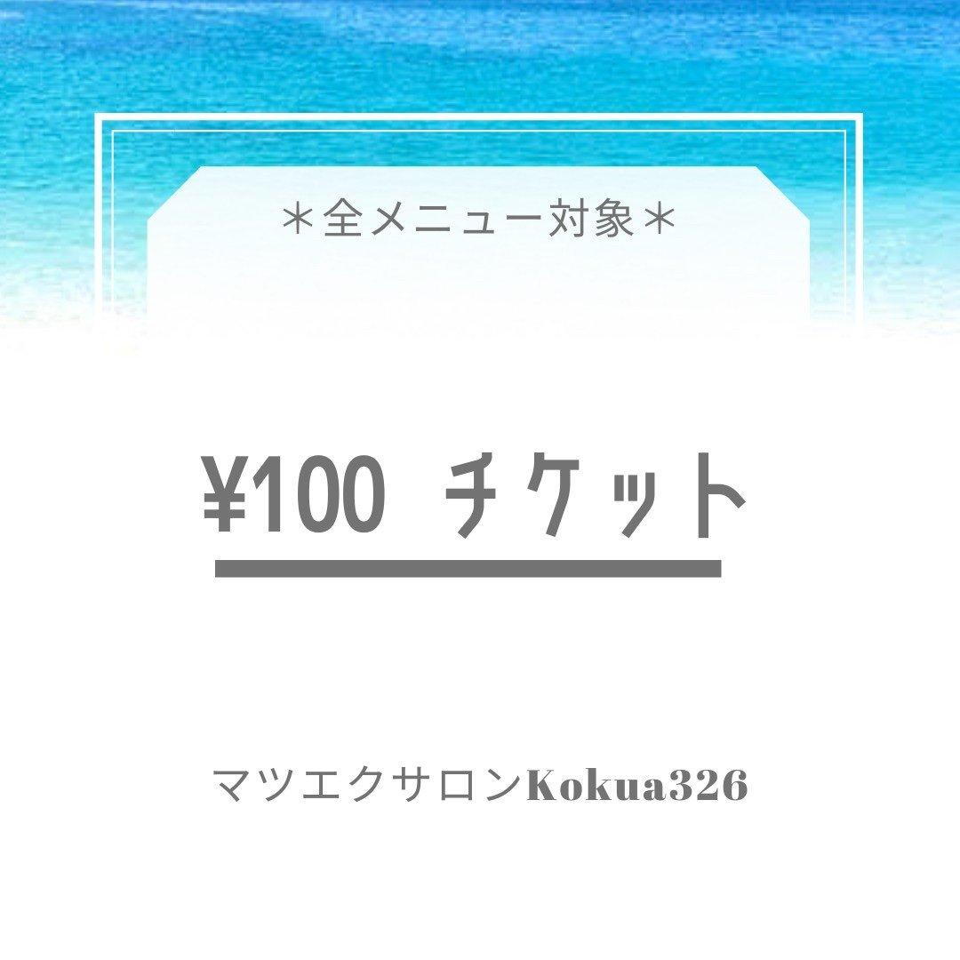 【現地払い専用】マツエク施術料金100円ウェブチケットのイメージその1