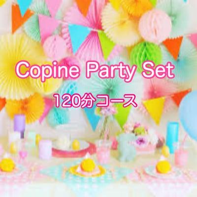 コピーヌパーティチケット/ベーシック【120分/飲み放題90分】
