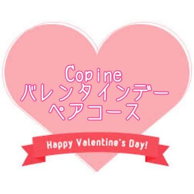 コピーヌバレンタインディナー2020【期間限定2/14~16】
