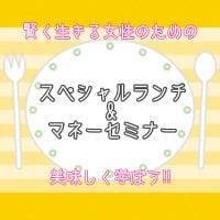 3月12日(木)スペシャルランチ&マネーセミナー【数量限定】