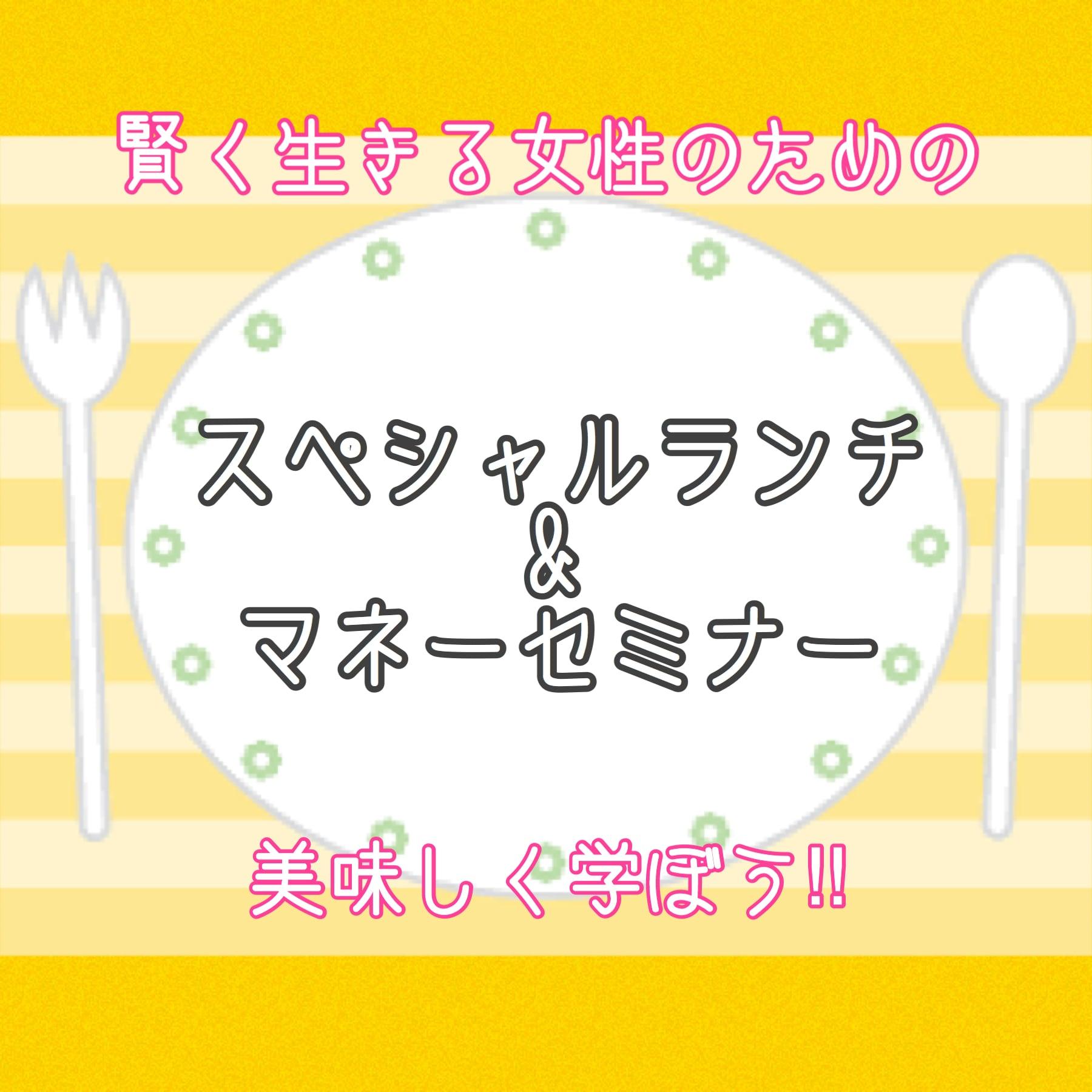 3月12日(木)スペシャルランチ&マネーセミナー【数量限定】のイメージその1