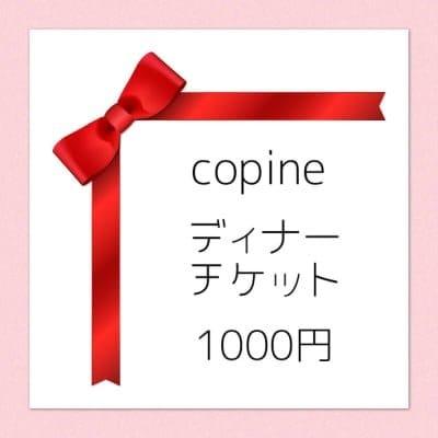 【プレゼントに🎁】フレンチ&イタリアンCopine(コピーヌ)1000円チケットのイメージその1