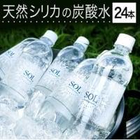 ミネラル炭酸水SOL 天然シリカ入り 85円/本 1本に約21.3mgの天然シリカを含有!