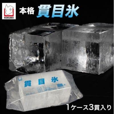 ブロック純氷 かき氷用飲食店様におすすめ 1貫3.75kg( 1ケース3貫入り )