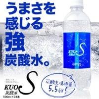 当店人気NO1 強炭酸水KUOS プレーン 炭酸強度5.5GV業界最高レベル 1本75円