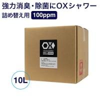 99.9%瞬間除菌 強力次亜塩素酸水OXシャワー詰め替え用 10リットル