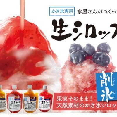 かき氷専用 氷屋さんがつくった生シロップ 天然素材 単品 いちご マンゴー あんず トマト