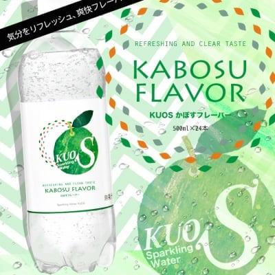 (新発売)炭酸水 KUOS かぼす フレーバー 500ml×24本  糖質・カロリー0 85円/本 「かぼす」生産日本一の大分県から