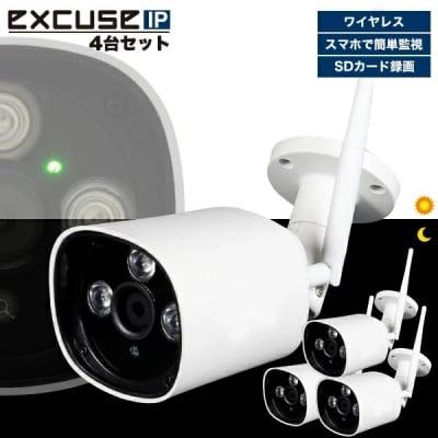 ワイヤレス防犯IPカメラ4台セット excuse IP あなたの店舗の防犯を鉄壁に!