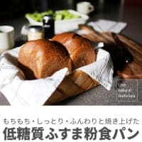 糖質制限に、低糖質ふすま粉 「ふっくら食パン」 炭酸水仕込み 糖質88%カット、食物繊維8.3倍 (1斤530g)クール便