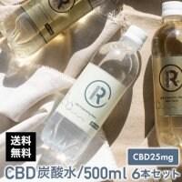 CBD 炭酸水 高純度25mg CBD R スパークリング ウォーター プレーン/500ml×6本セット