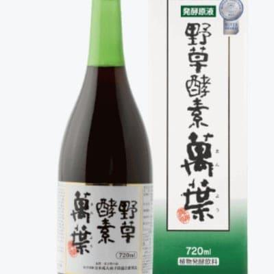 野草酵素 萬葉 [まんよう] 濃縮原液 720ml
