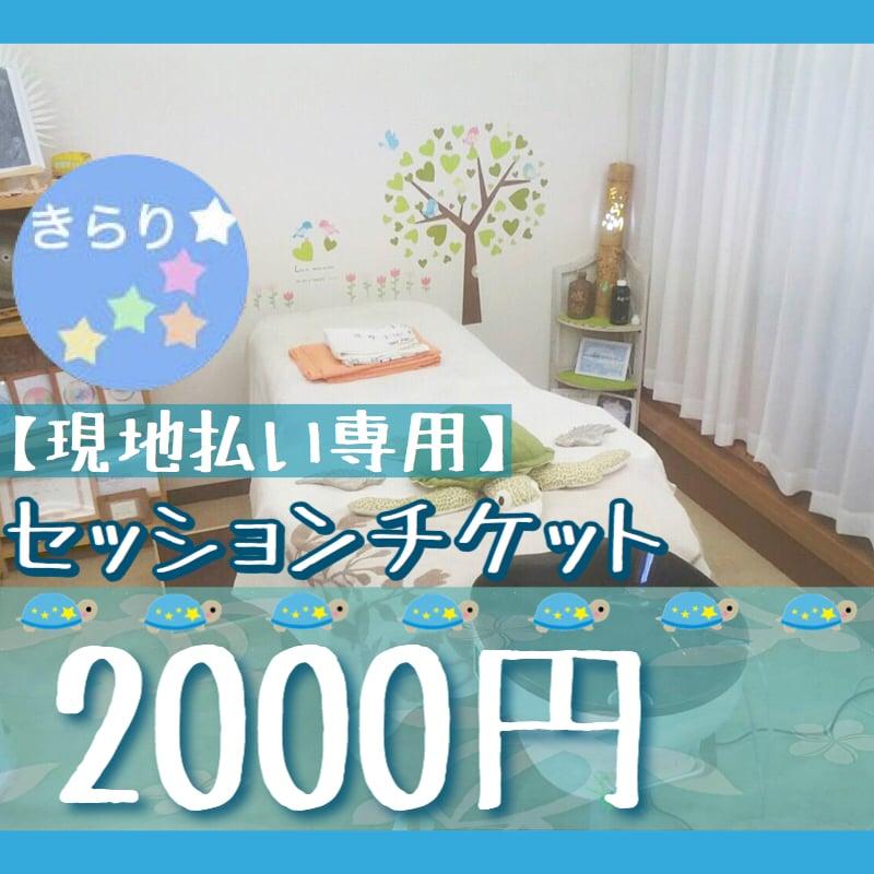 【現地払い専用】2000円分セッションチケットのイメージその1