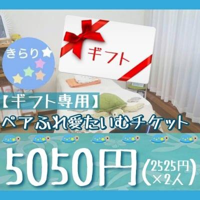 【ギフト専用】5050円(2525円×2人)ペアふれ愛たいむチケット