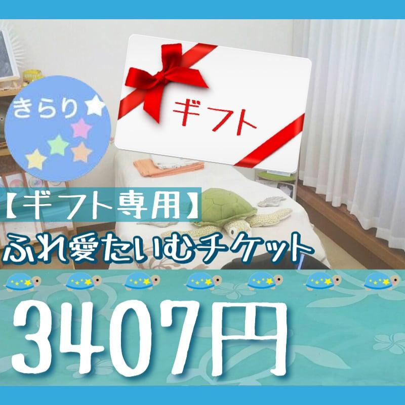 【ギフト専用】3407円ふれ愛たいむチケットのイメージその1